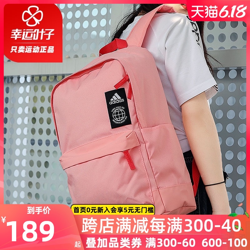 阿迪达斯双肩包男女包粉色户外旅行休闲运动包学生书包背包FJ9280