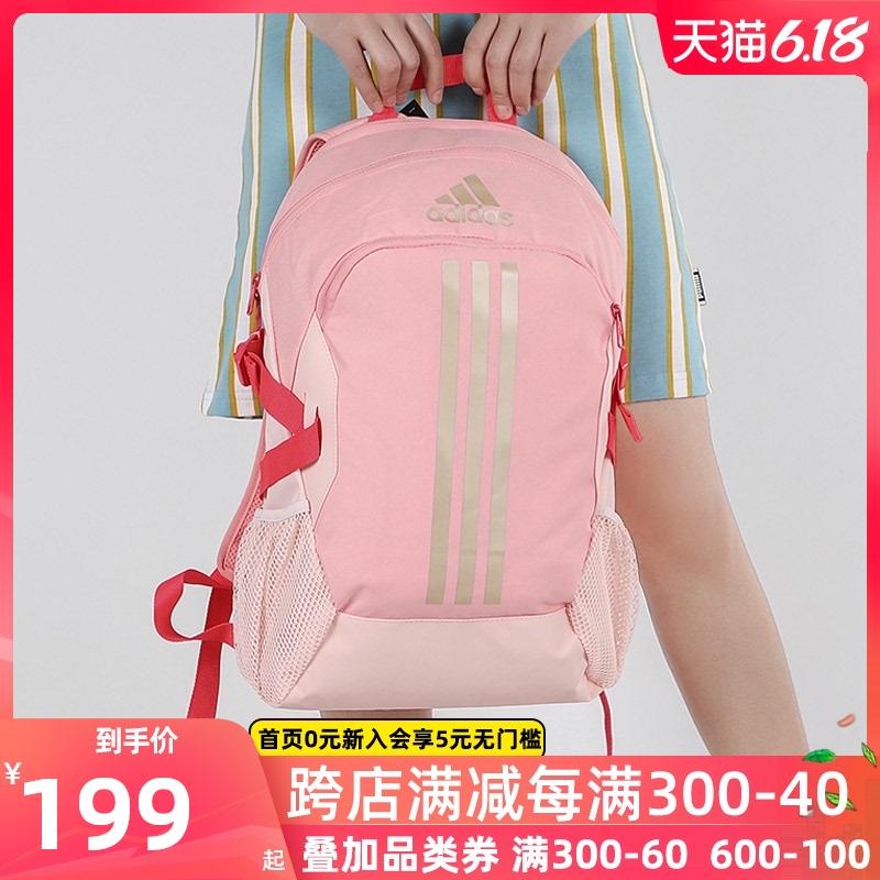 adidas阿迪达斯双肩包男包女包粉色大容量户外运动包学生书包背包