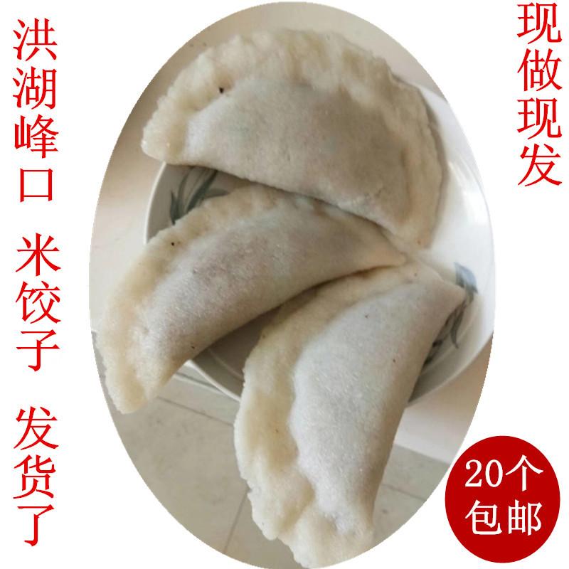 湖北洪湖农家特产手工制做大米豆干包饭米饺子 20个包邮现做现发