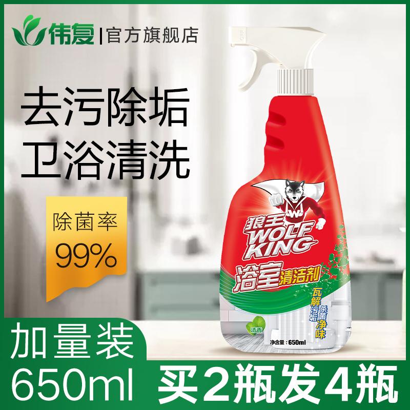 浴室清洁剂瓷砖玻璃地砖水垢清除剂地板不锈钢清洗神器强力去污渍