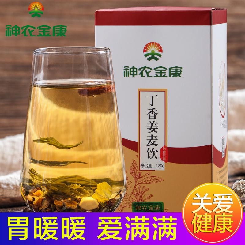 冬天胃寒暖胃茶男�L白山百�Y丁香茶正品非特��B�o胃茶女人�B生茶