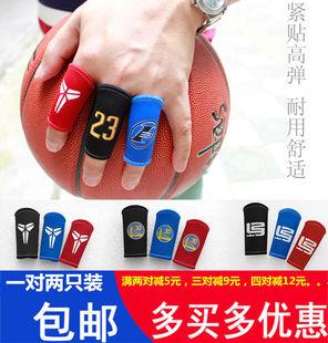 篮球护指套运动护具用品詹姆斯科比艾弗森库里防护手指关节小拇指价格
