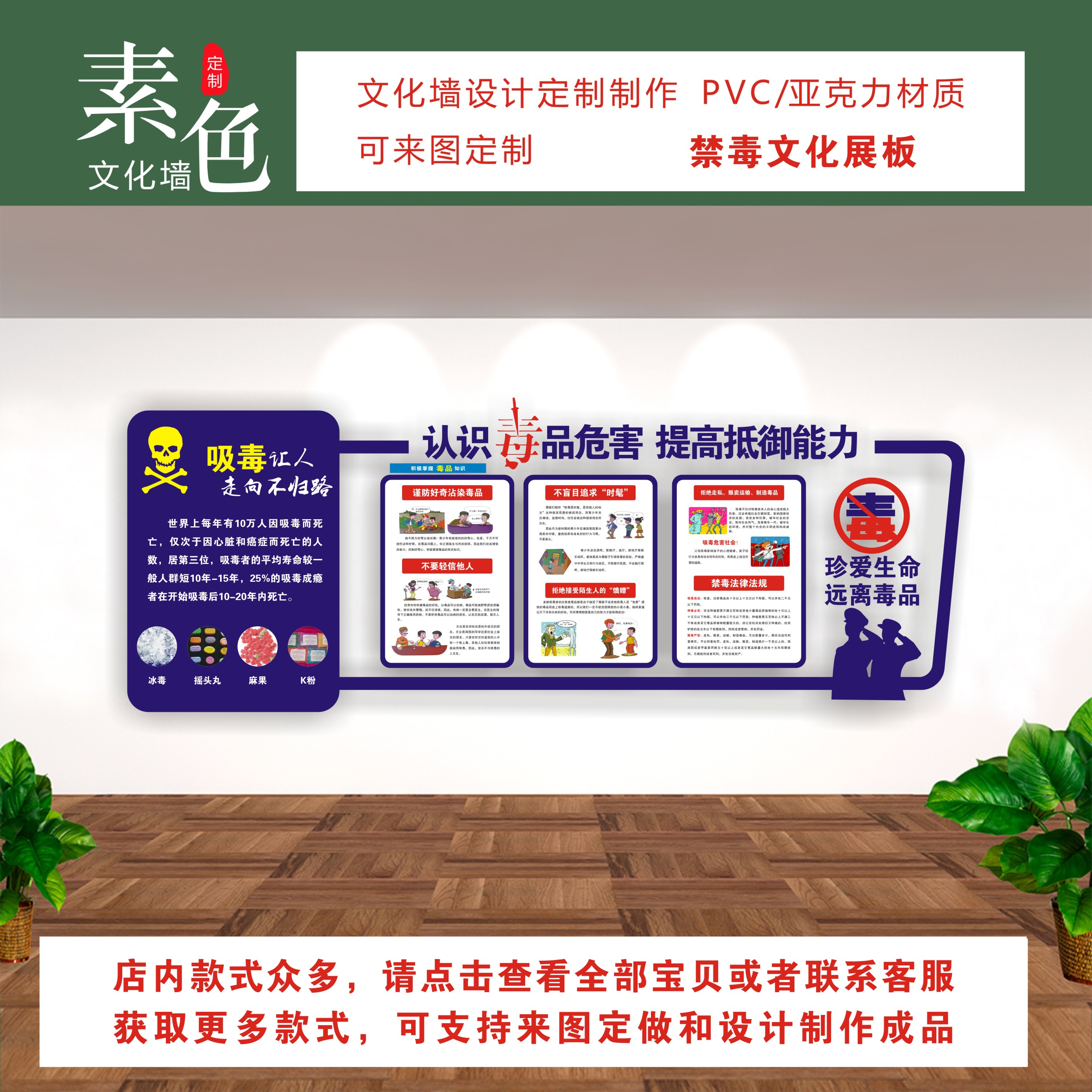 Anti drug culture wall sticker system display board picture of harmful drug taking three dimensional sticker PVC acrylic brand product customization