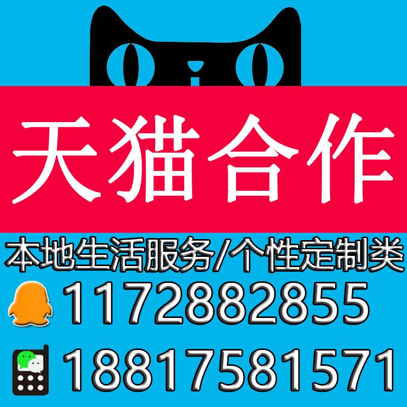 天猫招商招租合作本地化生活服务坑位展位打印复印个性定制出租