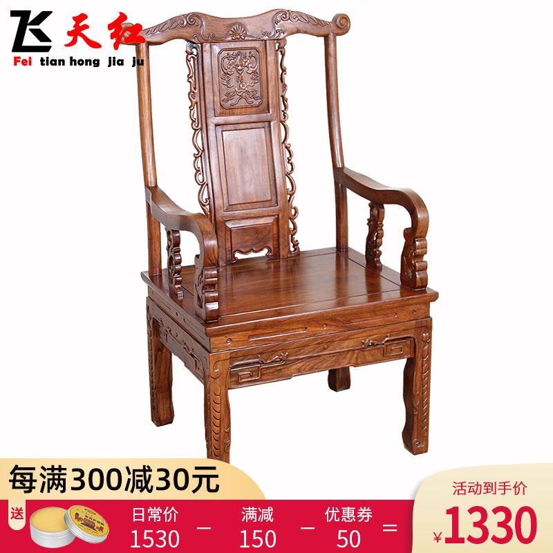 木质高靠背椅座椅太师椅书桌老板椅红木椅子实木电脑椅家用办公椅