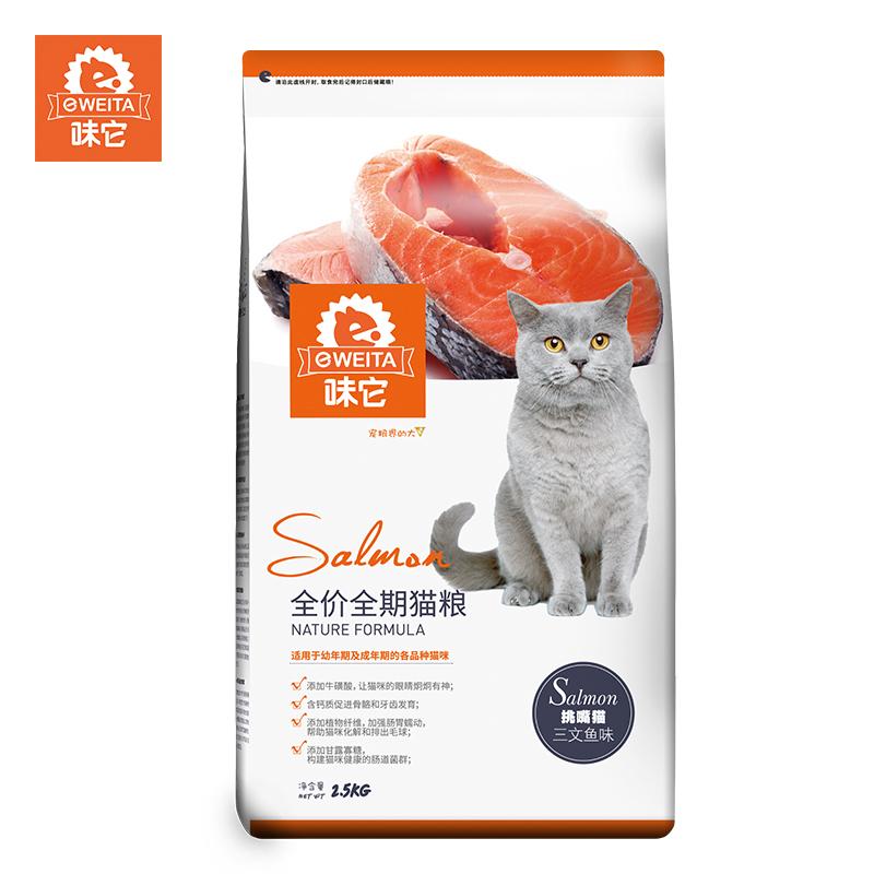 味它宠物e-WEITA 宠物食品健康体态猫主粮 配方 猫粮 5kg
