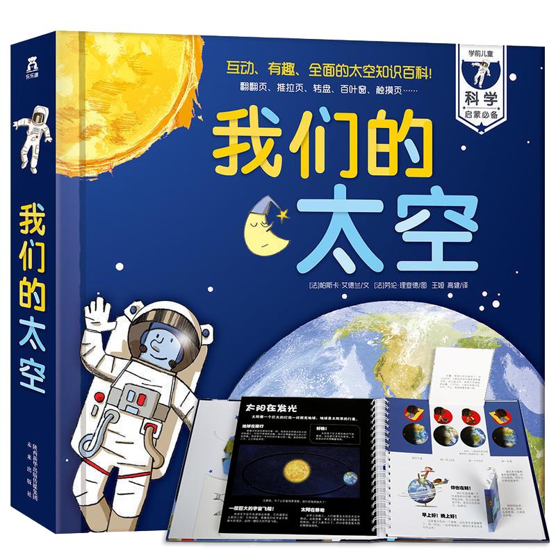 我们的太空 乐乐趣儿童3d立体书 关于宇宙太空天文的书籍 3-6-10岁幼儿科普类百科全书翻翻图书揭秘星空奥秘 与我们的身体是同系列
