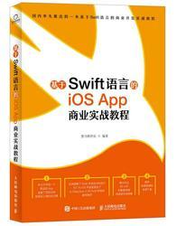 正版 基于Swift语言的iOS App 商业实战教程 黑马程序员 人民邮电出版社书籍