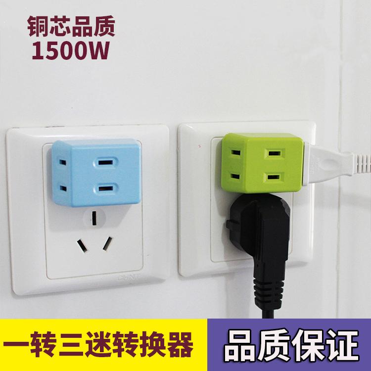 迷你創意轉換器電源1轉3一轉三多功能轉換器無線擴展插座轉換插頭