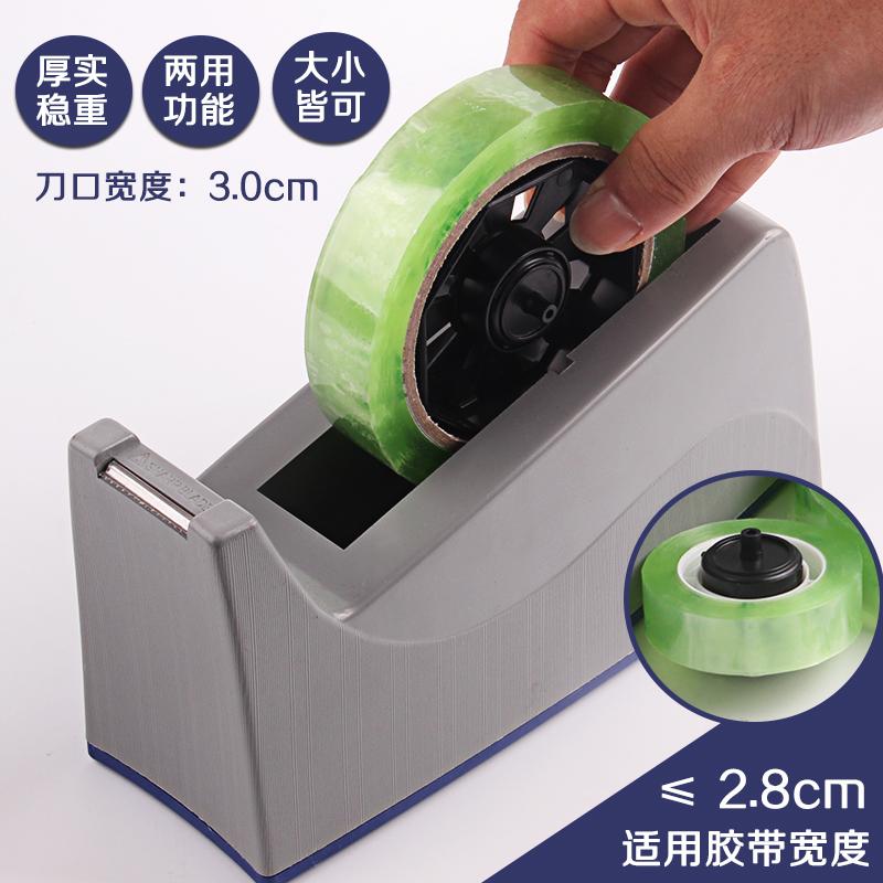 胶带座文具胶纸座大号小号台式两用撕胶带座封箱器透明胶带切割器