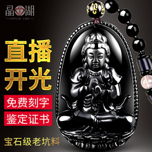 Crystal lake is obscene obsidian. This is the twelve Chinese zodiac. Amitabha is a pig Guanyin pendant.