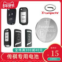 广汽传祺gs4/gs8/ga6/gs7/ga3/gs5速博车钥匙电池遥控器电子原装