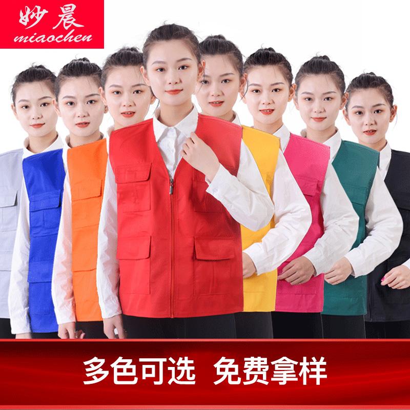 Volunteer vest custom logo tooling vest advertisement vest volunteer vest custom mens and womens work clothes