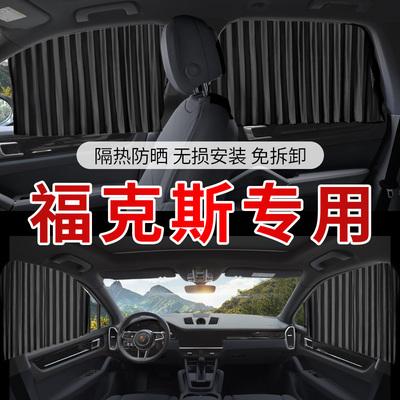 福特福克斯专用汽车遮阳帘自动伸缩磁吸式车窗窗帘防晒隔热遮阳挡