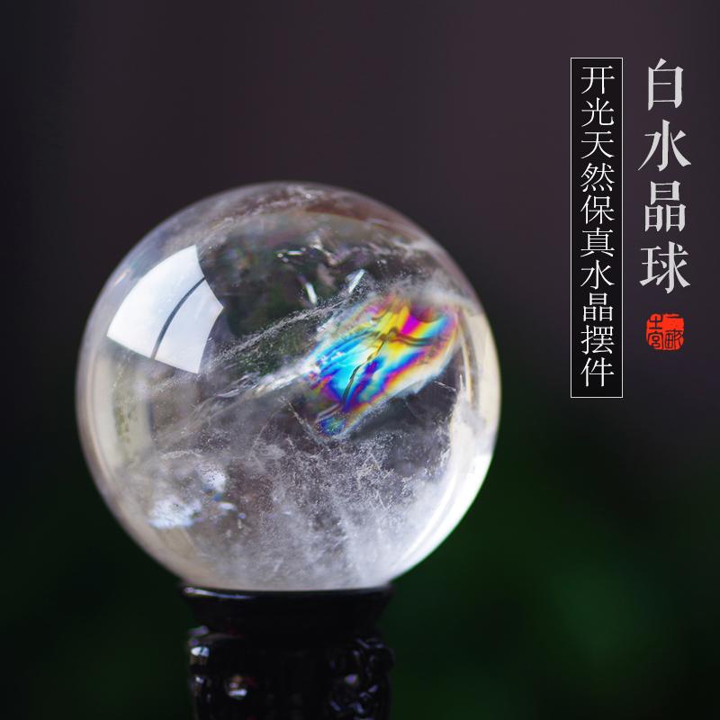 天然白水晶球摆件 开光 客厅卧室居家风水摆件 原石打磨 乔迁礼品