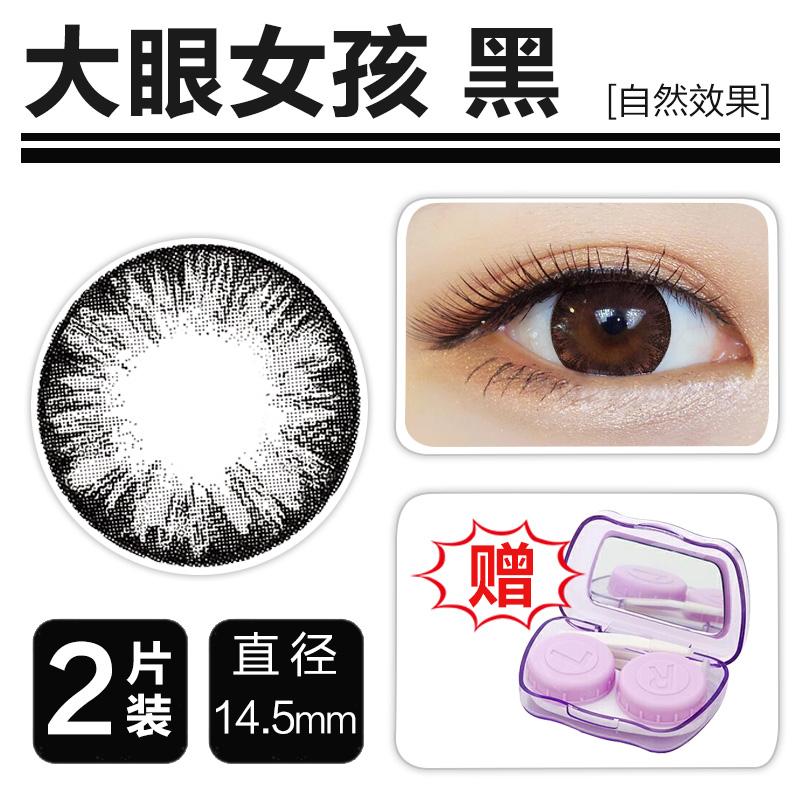 14,5】 большие глаза девушка черный