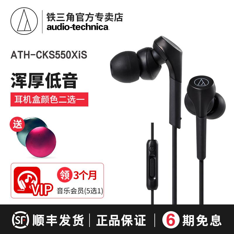 铁三角入耳式耳机吃鸡监听超高音质K歌CKS550XIS手机带线控音乐重低音HIFI睡眠有线电竞耳麦降噪游戏电脑耳机