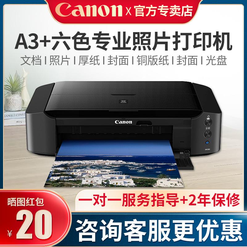 佳能IP8780彩色喷墨手机照片打印机家用无线专业6色A3+相片打印机