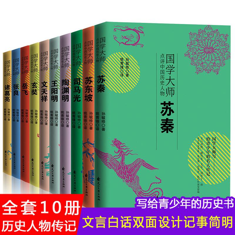 中国历史人物全套10册正版
