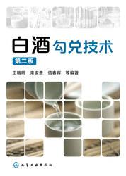 正版 白酒勾兑技术(第二版)  化学工业出版社书籍