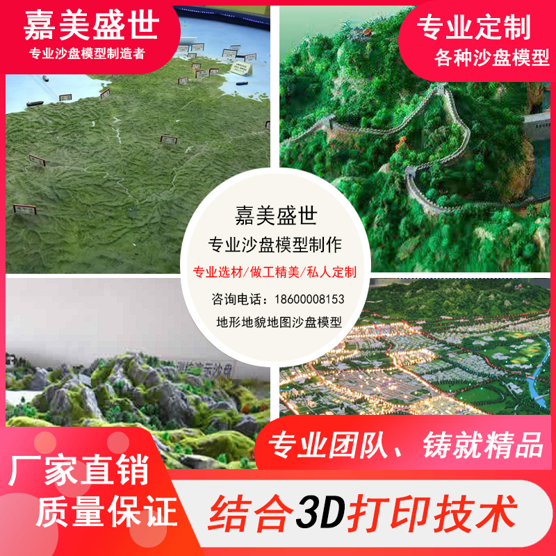 Customized production of China map terrain and landform model sales department indoor unit sand table model