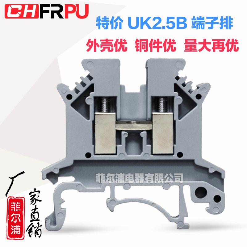厂家纯铜件导轨式UK2.5b电压接线端子排UK-2.5N 2.5MM平方 不滑丝