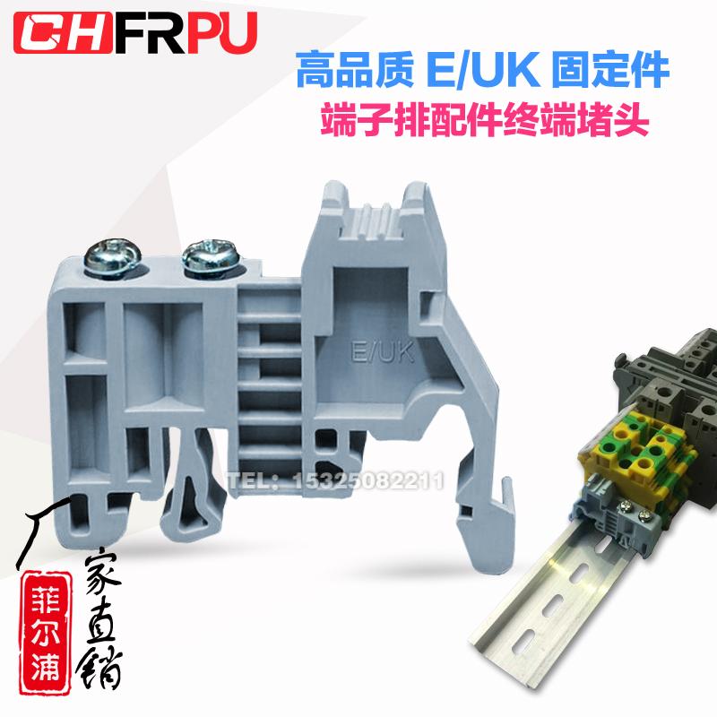 C45导轨固定件euk终端堵头 ST UK2.5B接线端子排通用E-UK尼龙PA66