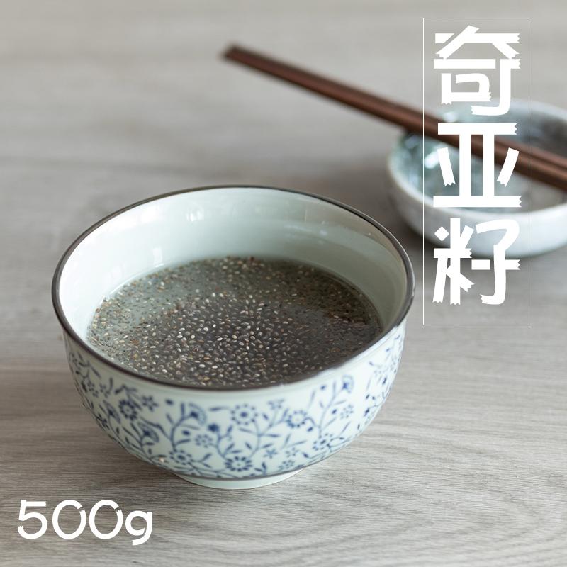 奇亚籽500g包邮 代餐搭配 五谷杂粮饭奇亚子 饱腹 chia seeds