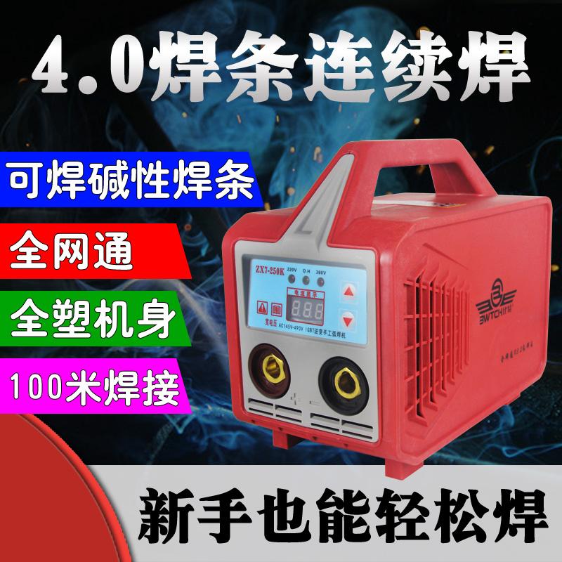 699.00元包邮比特家用小型zx7-250k手工手提焊机