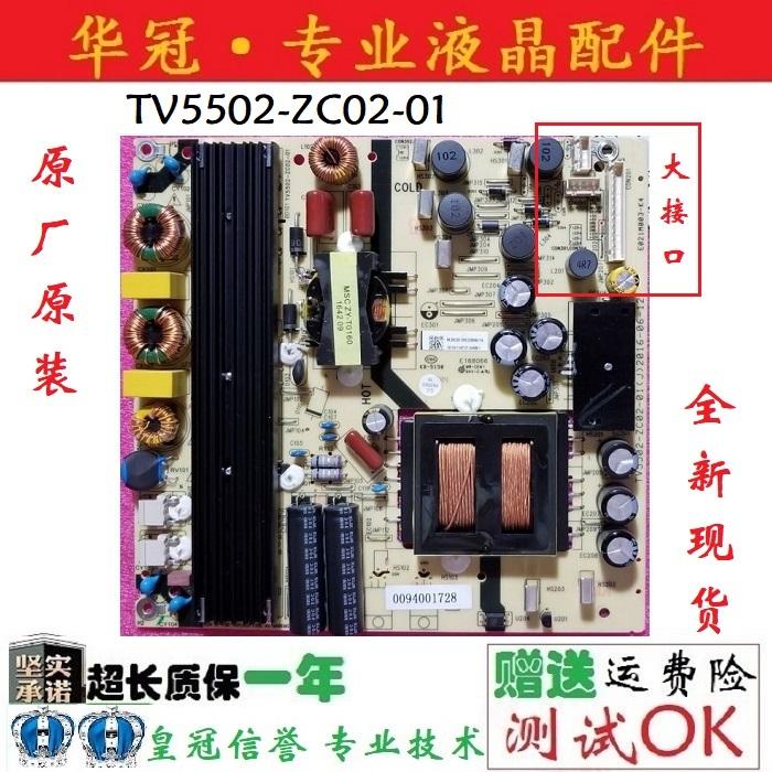 全新原装康佳S55U 液晶电视 原装电源板KB-5150 TV5502-ZC02-01