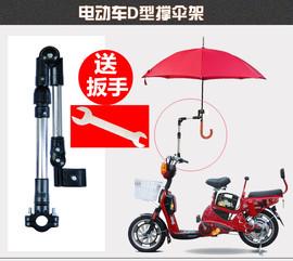 电瓶车婴儿车自行车雨伞架支撑架加厚不绣钢可折叠单车遮阳撑伞架