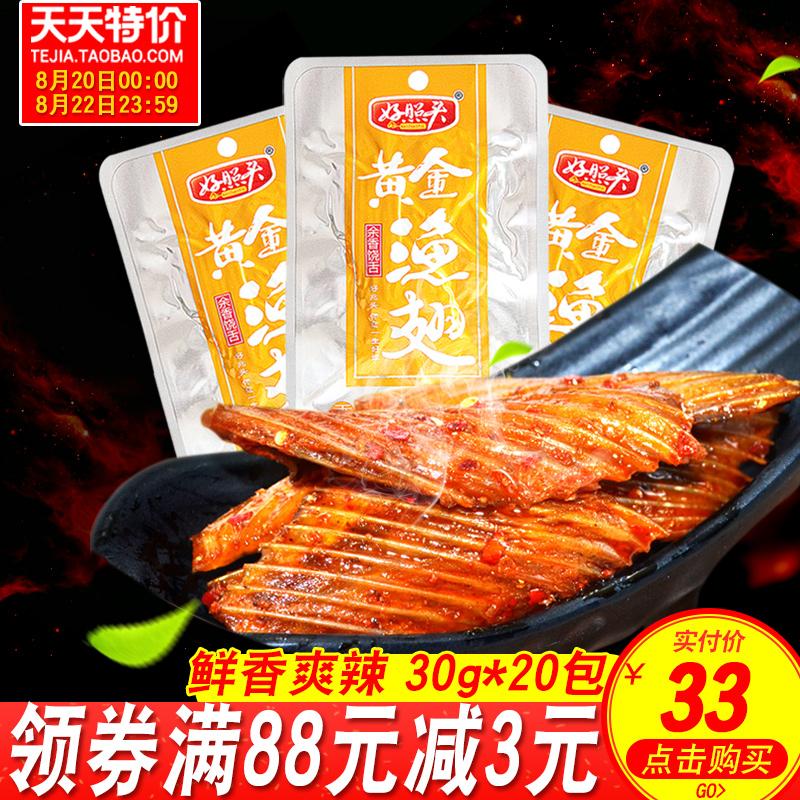 好照头渔翅黄金鱼刺湖南特产30g*20包好兆头鱼排零食品小吃变态辣