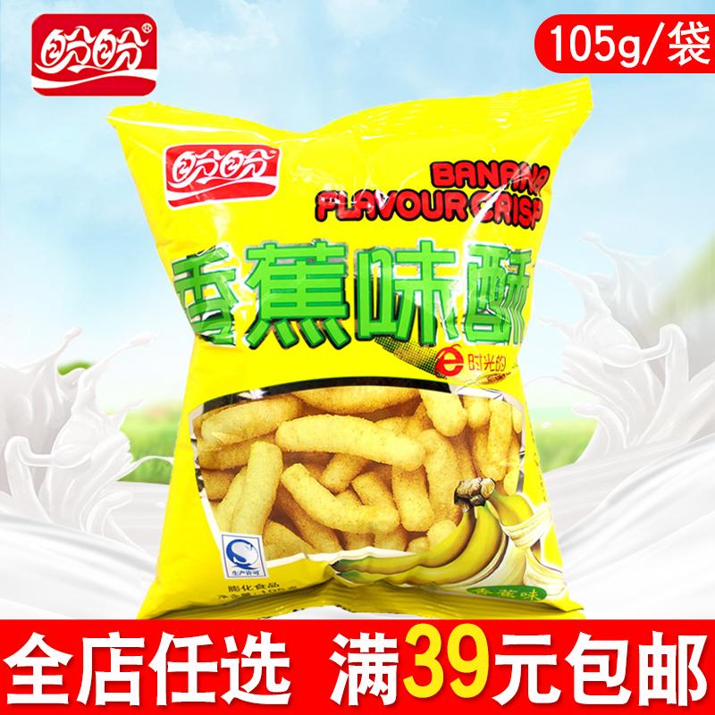 盼盼香蕉味酥105克办公室休闲儿童怀旧零食品膨化饼干小吃