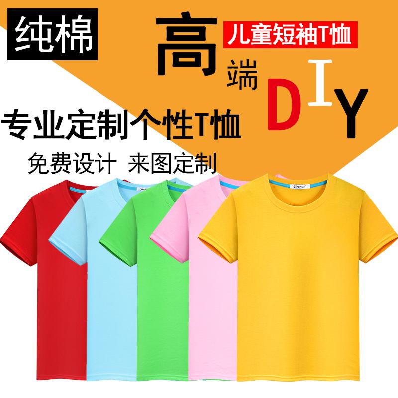 儿童纯棉短袖T恤定制班服幼儿园园服亲子装DIY印logo 女童体恤衫