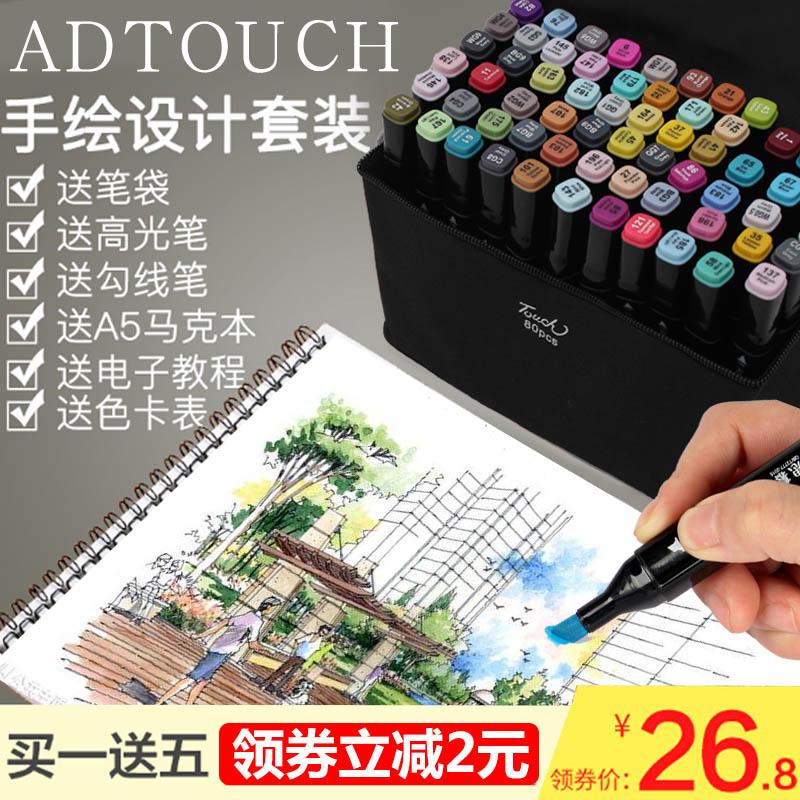 思慕 ADTouch 油性双头马克笔手绘设计套装学生彩色笔马克笔套装正品动漫学生绘画彩笔画笔30/40/60/80/168色