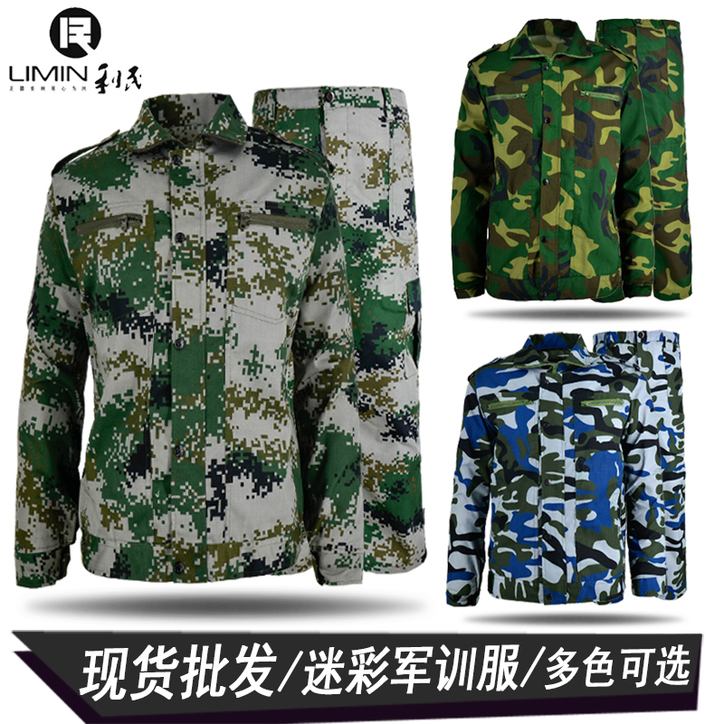 Summer camouflage suit male and female college students Camouflage Military Training clothing wear resistant special forces general labor protection work clothes