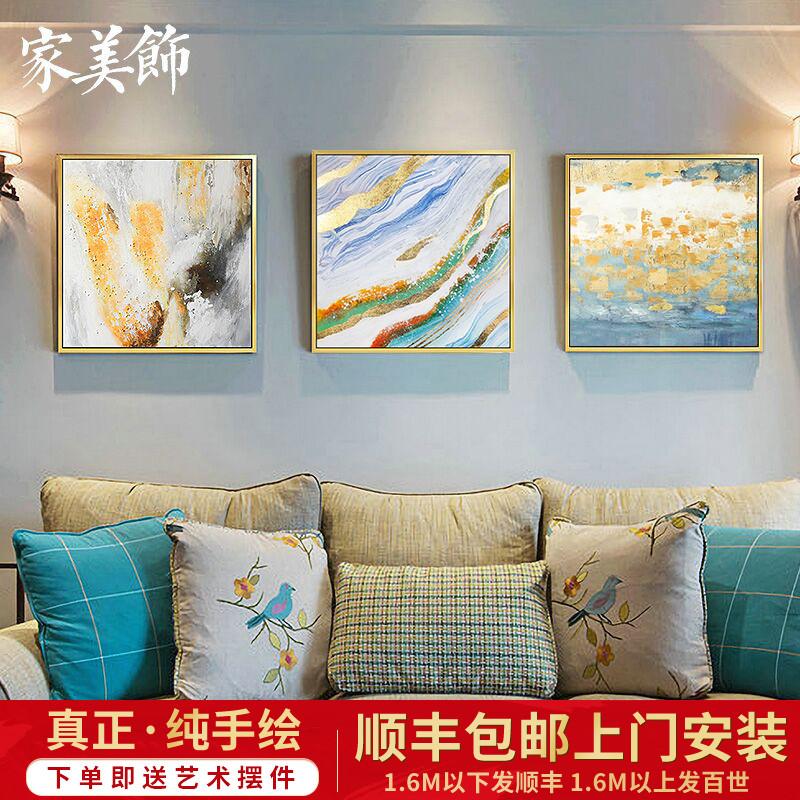 手绘装饰画油画北欧客厅背景墙三联画现代简约抽象画玄关挂画轻奢