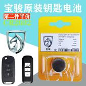 适用于五菱宝骏宝俊730560 510 310汽车遥控器钥匙电池CR2032原装