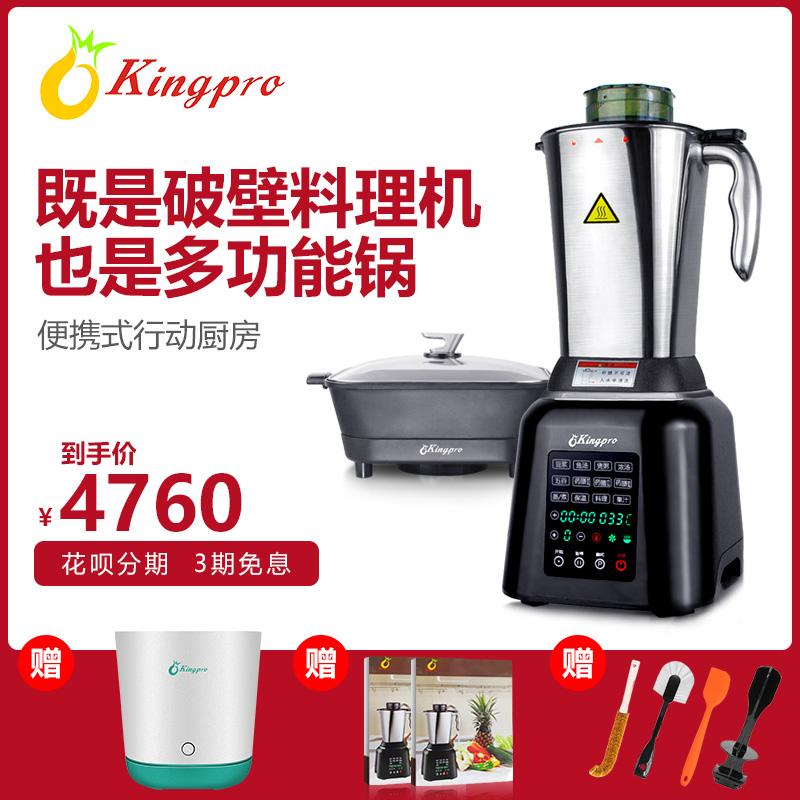 台湾凤梨牌 kingpro破壁料理机加热家用小型全自动多功能新款进口