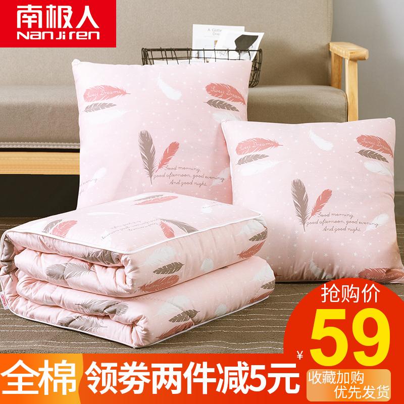 南极人纯棉抱枕被子两用办公室靠垫靠枕午睡毯枕头被汽车用折叠被