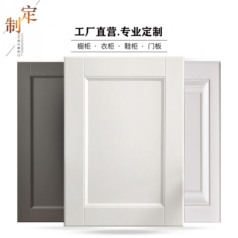 厨柜衣柜柜门定做模压吸塑门板欧式实木多层板厨房鞋柜橱柜门定制