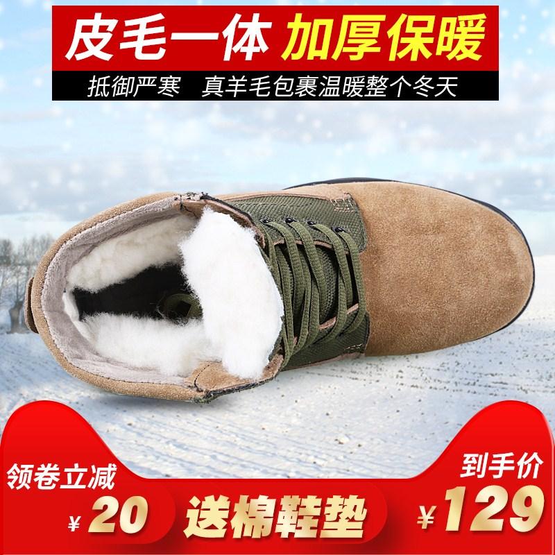 冬季男皮毛一体军靴羊毛靴中老年东北棉鞋防寒劳保保暖加绒大头鞋