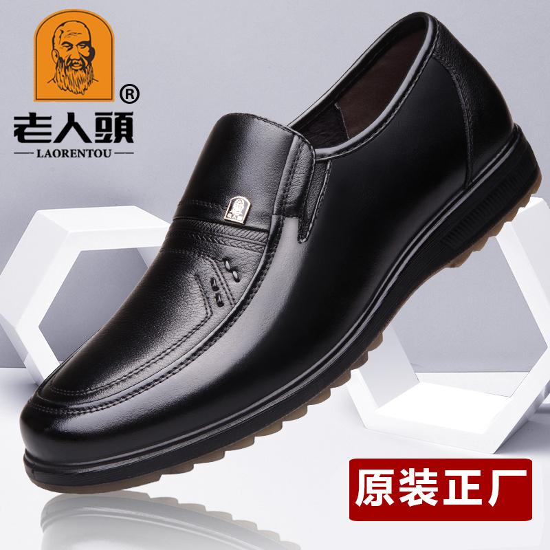 老人头皮鞋男春秋真皮牛筋底商务休闲软底透气中老年爸爸男鞋子