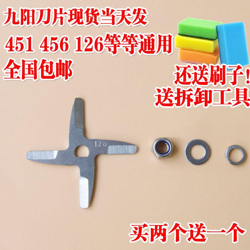 九阳豆浆机刀片 原装 配件四叶刀头不锈钢 D08/D07/A11D/510W/A10