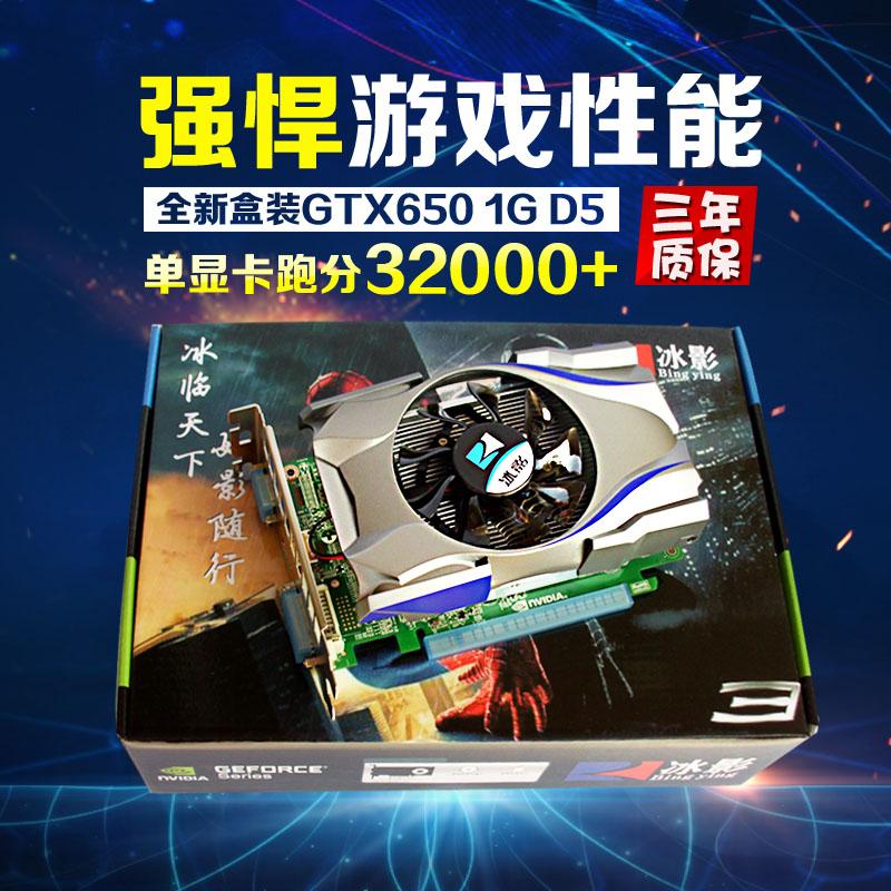 全新盒裝GTX650/1g獨顯電腦台式機游戲顯卡D5拼660/950/1050Ti/4g