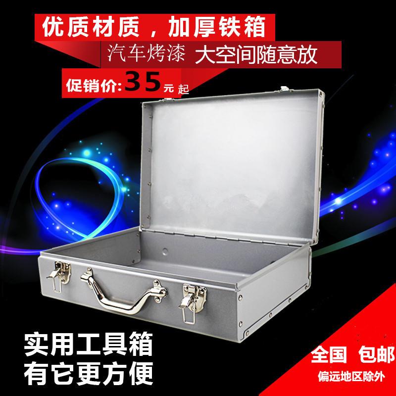 Металлическая коробка металлическая коробка зи утолщённый модель инструментарий электрический инструмент металлическая коробка молоток металлическая коробка домой инструментарий