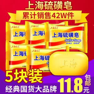 领3元券购买上海硫磺皂香皂洗脸皂洗澡洗头沐浴硫黄肥皂牛黄皂洗面皂除螨虫皂