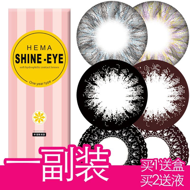 2 пакет смешивать кровь большие глаза девушка большой и красивый глаз прекрасный зрачок большой диаметр 14.5 год бросать черный хитрость очки 14.8SN