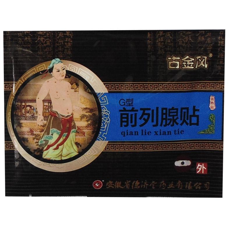 买二盒送一盒 德济堂灸热 前列腺贴改善尿频尿痛   SSJX
