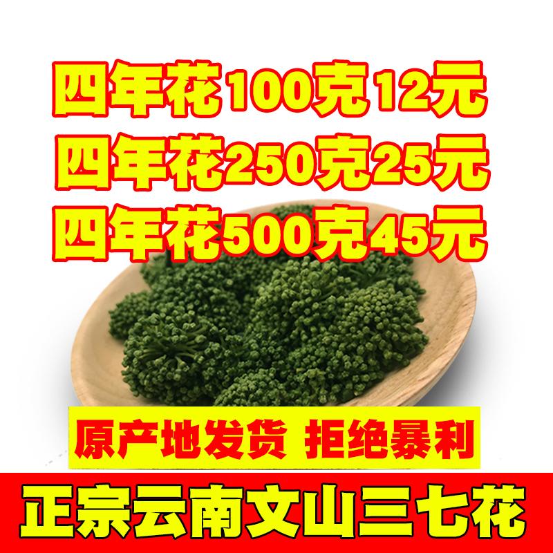 2019新花三七花云南文山 特級500g正品精選三七37花田七花茶包郵